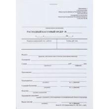 Расходный кассовый ордер, А5, 48 г/м² (цена за 50 листов)
