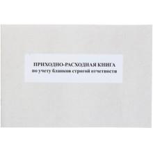 Приходно-расходная книга учета бланков строгой отчетности, А4×50 л.