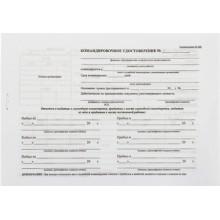 Командировочное удостоверение, А5, 65 г/м², с авансовым отчетом, тип. ф. №288 (цена за 50 листов)