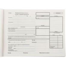 Препроводительная ведомость, А5×99 л., двусторонняя (цена за 75 листов)
