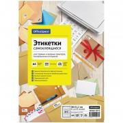Бумага самоклеящаяся для изготовления этикеток А4 100л. OfficeSpace, белые, 65 фр. (38*21,2), 70г/м2