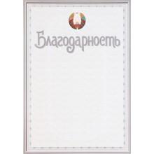 Благодарность «Брестская Типография», «Благодарность»
