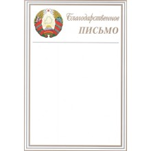Благодарность «Брестская Типография», «Благодарственное письмо»
