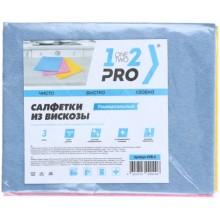 Салфетки вискозные 1-2-PRO, 30×38 см, 3 шт.