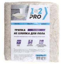 Тряпка для мытья пола 1-2-PRO, 80×100 см, «Стандарт», белая