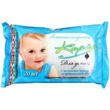 Салфетки влажные детские «Капризка», 20 шт., «Череда и провитамин В5»